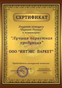 Диплом Интэкс Паркет Лучшая паркетная продукция