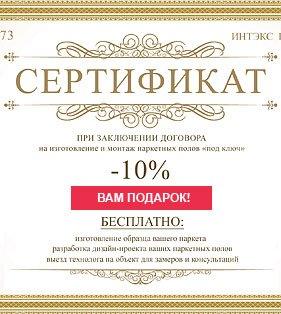 Подарочный сертификат на скидку 10% на все работы